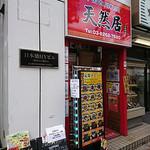 天然居 - 天然居 日本橋店