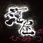 蓮屋権左衛門 - 料理写真:たまごたまごたまご