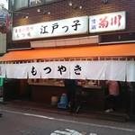 江戸っ子 - 亀有駅北口から徒歩2~3分ほど