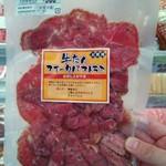 花野果市場 - 牛たんスモーク 大きさは様々 製造元:(有)とんたろう