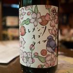 ニューキタノザカ - 日本酒 笑四季エレメンツオブライフ