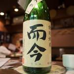 ニューキタノザカ - 日本酒 而今 特別純米