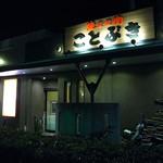 ことぶき焼肉 - 防府駅チカの超人気店
