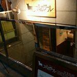 アルカサール - 店外観