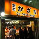 惣菜かざま - 平日夕方の店頭。賑わってます!!