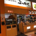 ぶっかけ亭本舗ふるいち - お店のカウンターです。(2017.8 byジプシーくん)