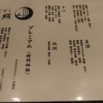 71961715 - 日本酒メニュー