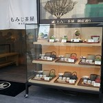 もみじ茶屋 - ディスプレイ