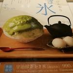 もみじ茶屋 - エスプーマかき氷メニュー