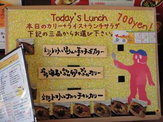 ヤミヤミカリー 中野店 - ランチのカリーはお得です