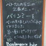 Boulangerie bee - 店頭看板②