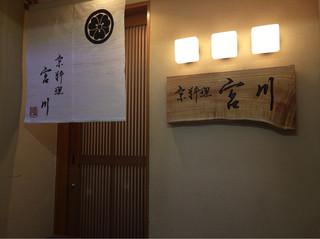 宮川 - お店の入口