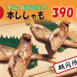 龍馬亭 - タマゴたっぷりの本ししゃもを一度召し上がって下さい!