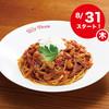 ジョリーパスタ - 料理写真:ポルチーニと牛肉の赤ワインソース¥1,190+税