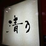 清乃 - 看板♪