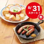 ジョリーパスタ - 上)ソースたっぷりのチーズフォンデュ¥390+税    下)特製3種ソーセージ¥390+税