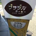 ブラジルコーヒー - 店先の立て看板