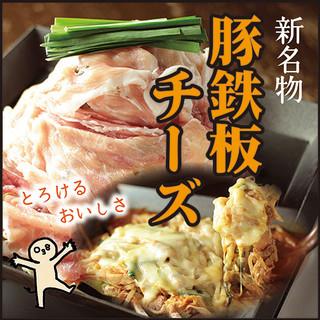 【人気NO.1プランに新名物】《ぶた鉄板チーズ☆新登場!!》