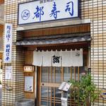 都寿司 - 店舗外観