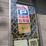 松 - 駐車場の案内