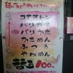 石田てっぺい 長岡京店 - キャベツ食べる時間も考慮に入れてバリかたで