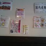 石田てっぺい 長岡京店 - BGMのセンスがほどよく懐メロで好きです