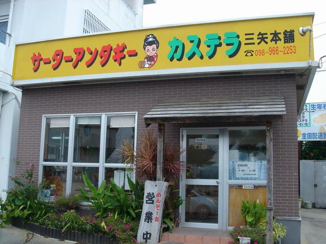 琉球銘菓 三矢本舗 恩納店