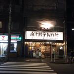 肉汁餃子製作所ダンダダン酒場 - お店