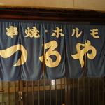 つるやII - ☆暖簾が目印です(^_-)-☆