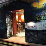 古瀬戸 - 入口