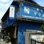 寿司・懐石處 やなぎ - 飯能駅から徒歩3分