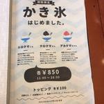 72010588 - カキ氷メニュー