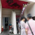 新華園本店 - 釜石でこの行列はスゴイ!