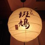 東京駅 斑鳩 - 提灯