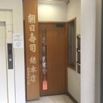 朝日寿司 総本店 - 入口