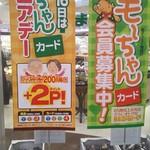 ハートなかやま - モーちゃん会員募集中!(2017.08.24)