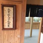 天下茶屋 - 太宰治文学記念室('17/08/25)