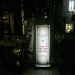 文明堂カフェ - カフェ側エントランス