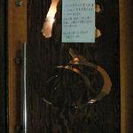 だるま - 【'11/03/22撮影】外観の風景です