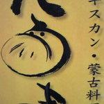 だるま - 【'11/03/22撮影】看板