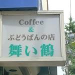 ぶどうぱんの店 舞い鶴 - 看板