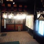 南部藩長屋酒場 - お店の外観