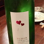 魚菜酒笑 吉 - ひと夏の恋