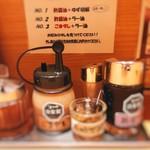 浜太郎 - 酢醤油と調味料各種