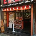 横浜家系ラーメン 本町商店 -