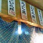 谷町 一味禅 - カウンター頭上のお品書き