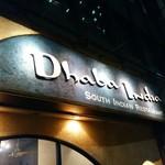 ダバ インディア - 南インド料理の名店ダバインディア