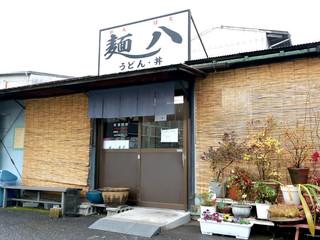 麺八 - 麺八さん