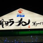 神戸ラーメン 第一旭 - ☆こちらの看板が目印(^^ゞ☆