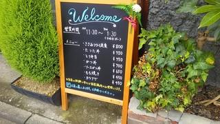 鳥亀食堂 -
